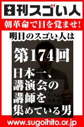 日刊スゴい人!