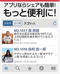 アプリならシェアも簡単! もっと便利に!