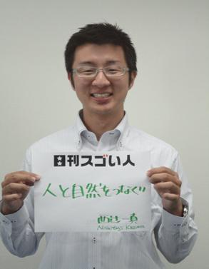 日本の農業文化再興に燃えるスゴい人!