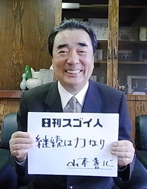 日本の教育変革のため人脈を広げ続けるスゴい人!