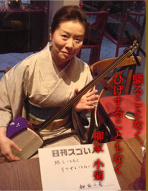 江戸のラブソング弾き続けて36年の音曲師