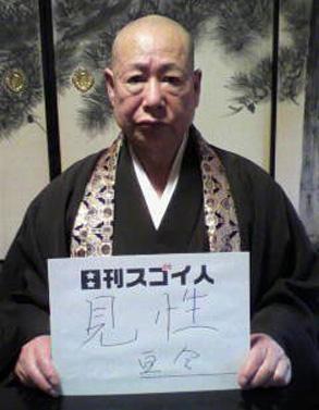日本一お釈迦様に近いスゴい人!