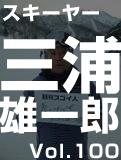 三浦 雄一郎