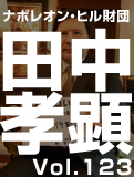 田中 孝顕