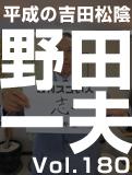 野田 一夫