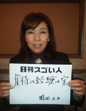 岡田 ユキ