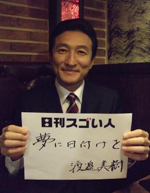 """""""ありがとう""""をつなぎ、あらゆる側面から日本を元気にするスゴい人!"""