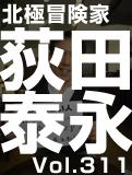 荻田 泰永