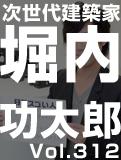 堀内 功太郎