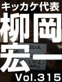 柳岡 宏一