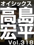 高島 宏平