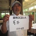 世界中の3ツ星レストランのシェフが訪れるフレンチレストランのオーナーシェフ
