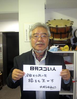 日本最大の太鼓スクールを生み出したスゴい人!