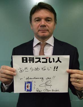 日本中を感動の渦に導いたスゴい人!
