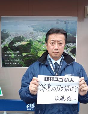 東日本大震災の津波の被害に遭いながらも写真を撮り続けたスゴいカメラマン!