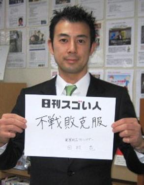 田村亮 (お笑い)の画像 p1_1