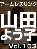 山田 よう子