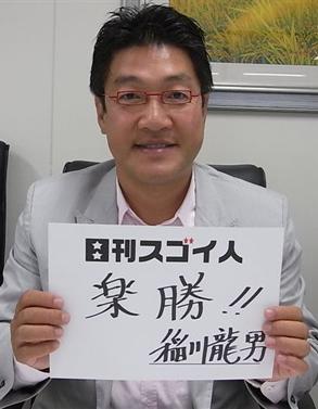 稲川 龍男