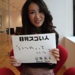 日本を代表するアートディレクターを支える美女