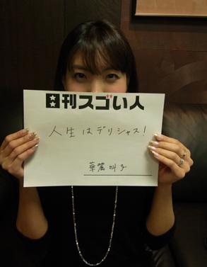日本の食の発展のため食べて食べまくるセレブ姉妹
