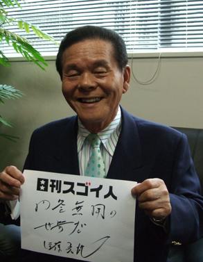 伊藤 光雄