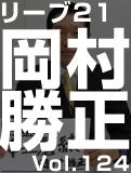 岡村 勝正