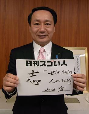 地方自治体から日本を変える、細川元首相の懐刀