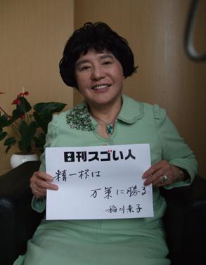 稲川 素子