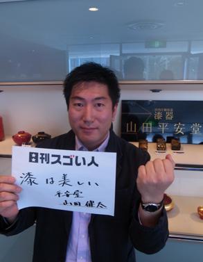 """Japan""と言われる漆器に付加価値を与え続けるスゴい人!"