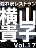 横山 貴子