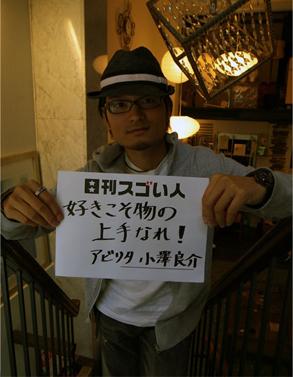 月9ドラマを監修する、デザイン家具のネット販売日本一のスゴい人!