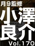 小澤 良介