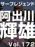 阿出川 輝雄