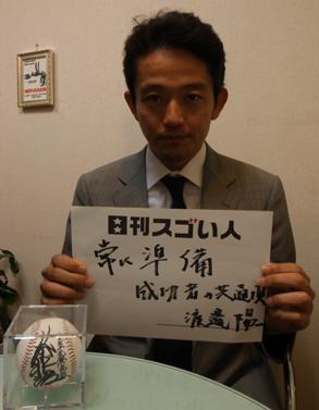 日本一、講演会の講師を集めているスゴい人!