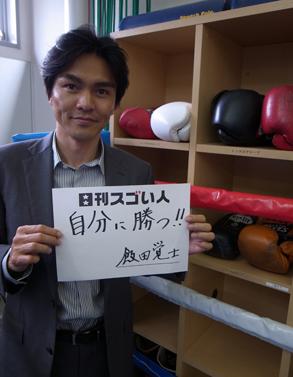 飯田 覚士
