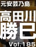 高田川 勝巳