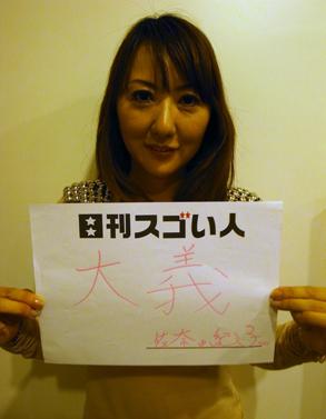 佐奈 由紀子