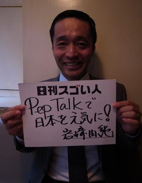 日本で初めてプロのトレーナーになったスゴい人!