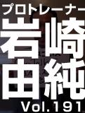 岩崎 由純
