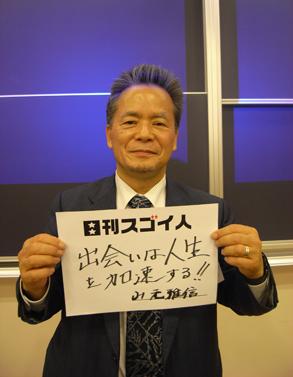 日本を元気にするため私財を投じて私塾を開くスゴい人!
