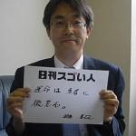 まさしく日本一!将棋界を代表する若き名棋士