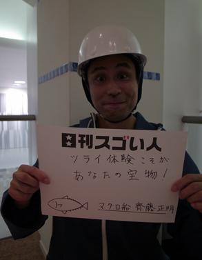 斉藤 正明