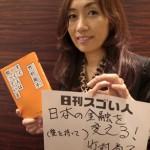 世界トップ20に選ばれた日本一の女性ファンドマネージャー