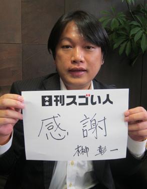 浪花のど根性!中古PC販売の仕組みを日本全国に広めたスゴい人