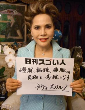 東洋の真珠と呼ばれた元大統領夫人