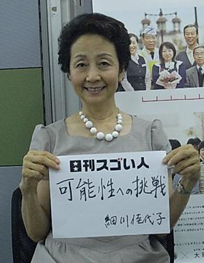 知的障がい者の笑顔を社会に広めるスペシャルオリンピックス日本名誉会長