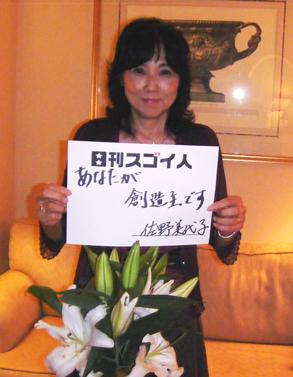 『ザ・シークレット』の日本語翻訳者