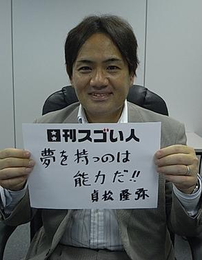 貞松 隆弥