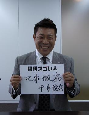 平井 俊広