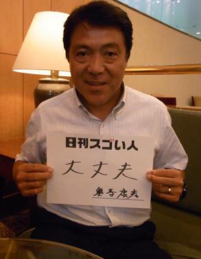 """日本人で初めて""""世界に通用するプロサッカー選手""""と言われたスゴい人!"""